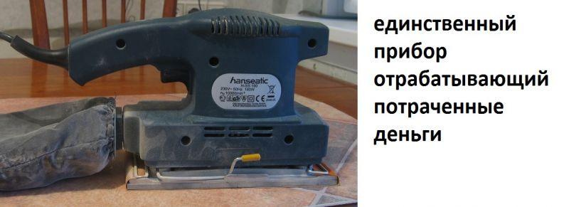 электролобзик Hanseatic H-st 500 E инструкция - фото 10